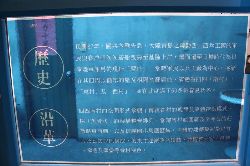 17度C大陸沙發客-TAIPEI-101四四南村-好丘 (31)