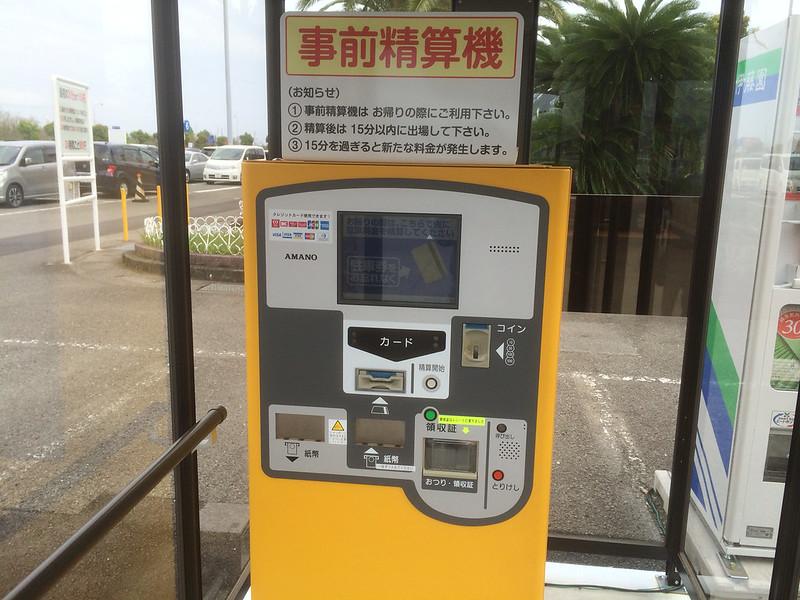高知空港駐車場 事前精算機