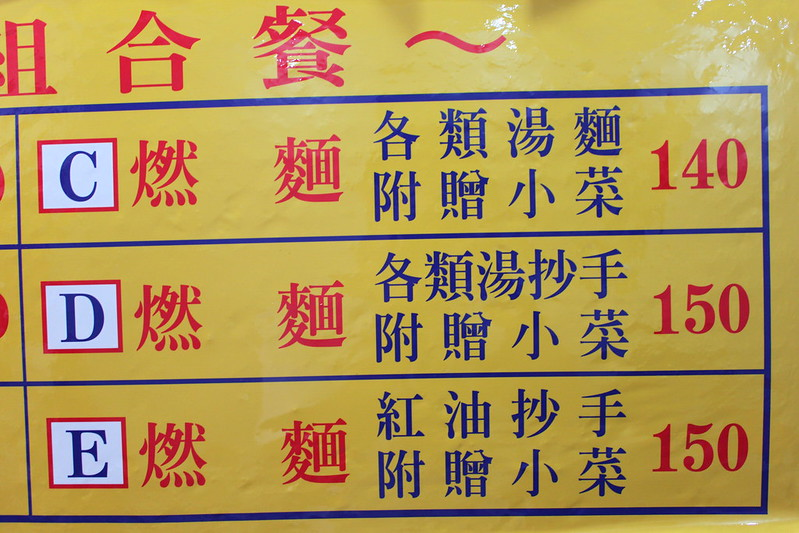 17度C推薦台北美食-天府麵莊 (6)