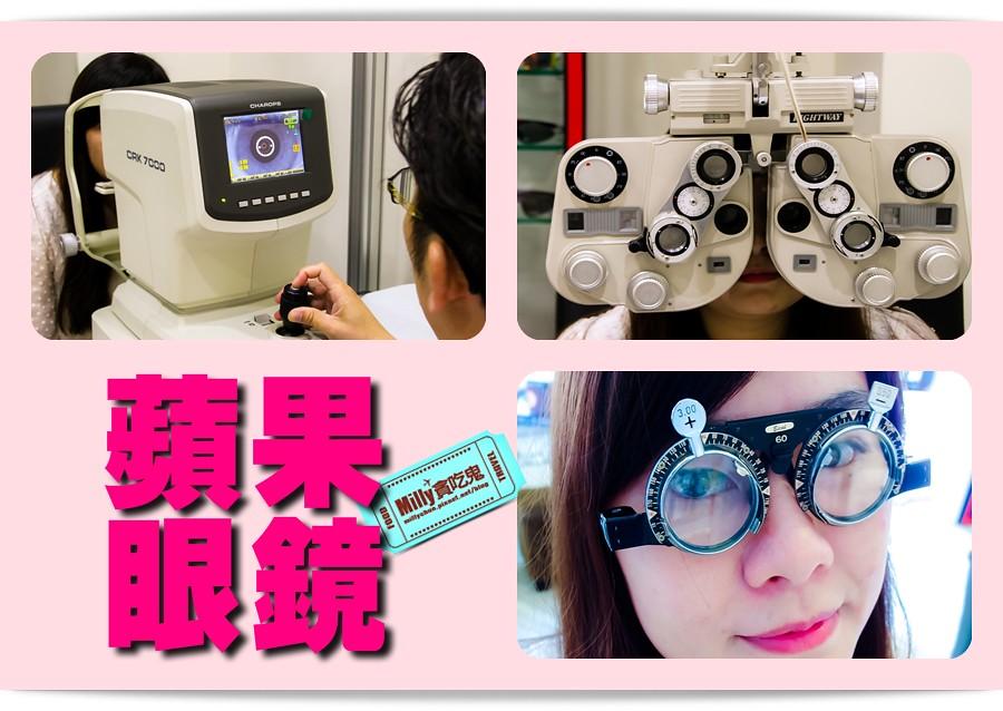 屏東蘋果眼鏡0055