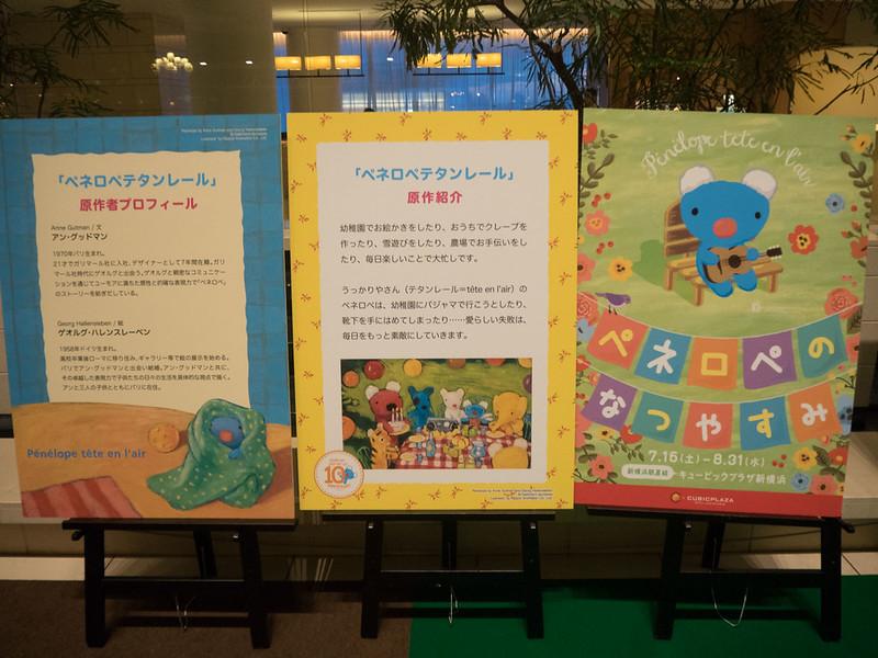 ペネロペ_新横浜 (9 - 24)