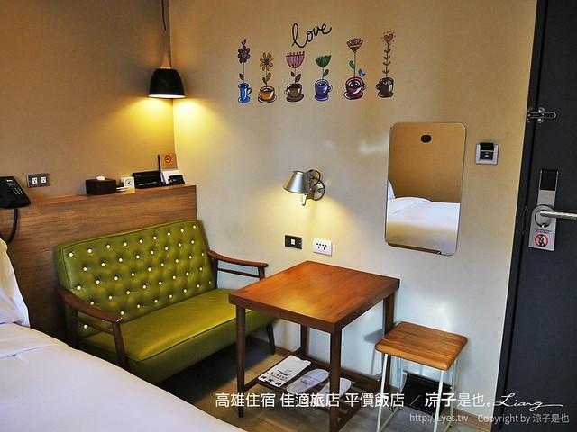 高雄住宿 佳適旅店 平價飯店 12
