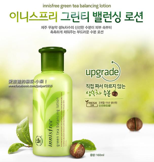 綠茶保濕乳液14000