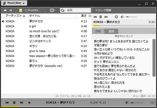 musicBee_150414