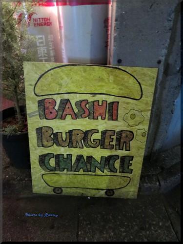 Photo:2015-04-24_ハンバーガーログブック_あの銘店から独立!【川口】BASHI BURGER CHANCE_01 By:logtaka