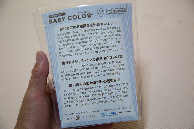 BABY_COLOR-11