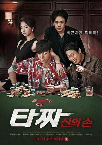 top-tazza2-movie (8)