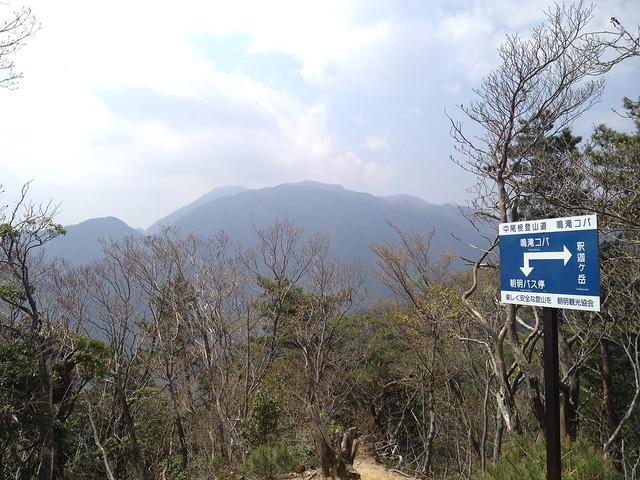 釈迦ヶ岳 中尾根登山道 鳴滝コバ