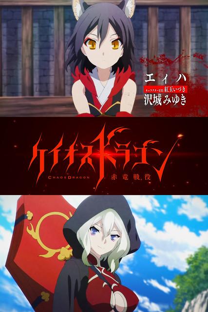 150522(2) - 人物設計師是「滝本祥子」!電視動畫《Chaos Dragon 赤龍戰役》於7/2首播、預告片公開!