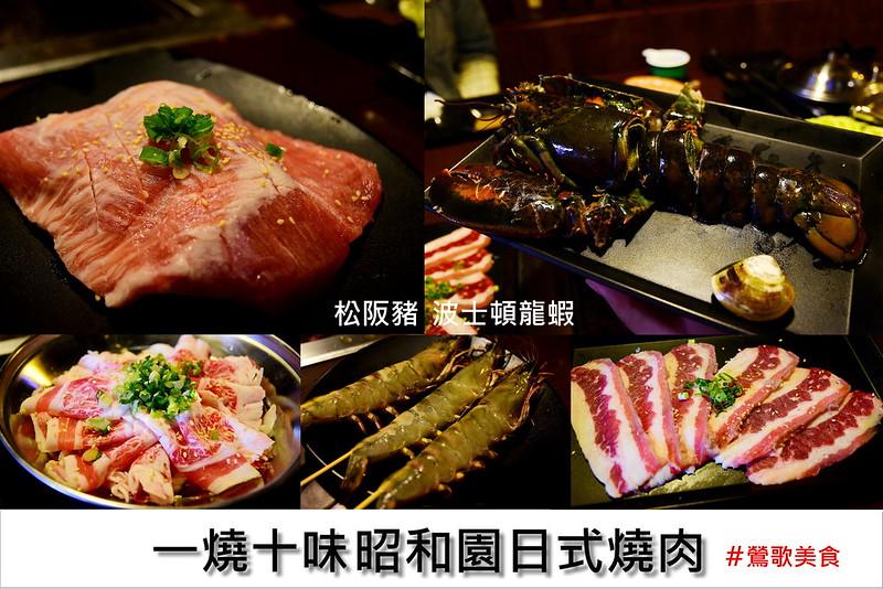 鶯歌美食昭和園一燒十味日式燒肉推薦1
