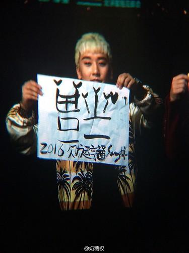 BIGBANG VIP Event Beijing 2016-01-01 奶糖权 (3)