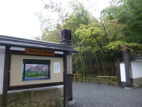 tenruji temple  garden