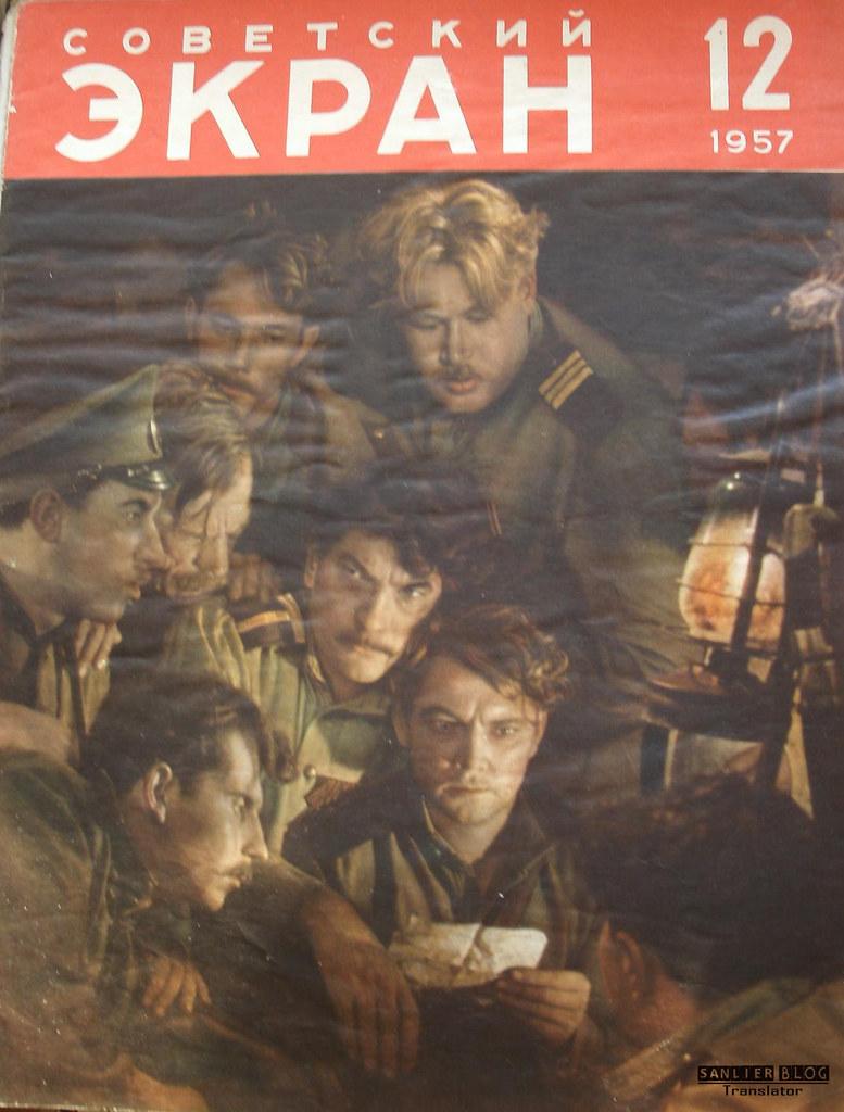 1957《苏联银幕》封面12
