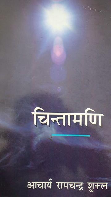 रामचन्द्र शुक्ल द्वारा रचित 'चिन्तामणि - 1'