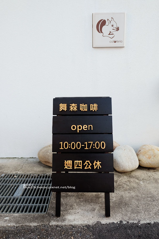 29250806193 8d877b3990 c - 舞森咖啡53mins cafeteria-北屯區有質感舒適氛圍與空間甜點店.近新都生態公園