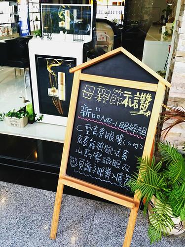 台中自然美大墩旗艦店母親節活動+滿額贈品、保養品 (3)