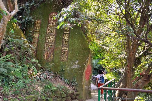 象山環狀步道-一線天步道
