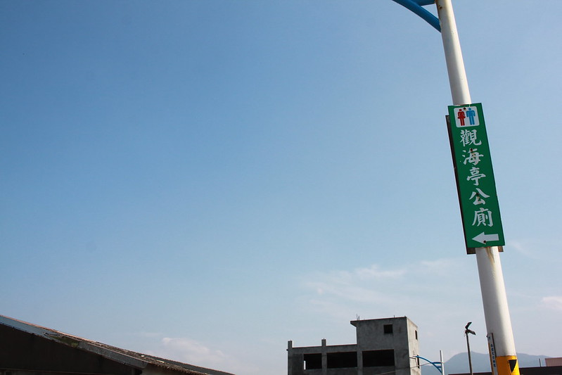 17度C台二線景點-石門-老梅綠石槽 (75)
