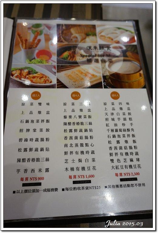 漢來蔬食 (3)