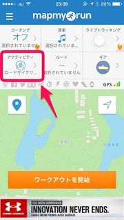 MapMyRun アクティビティ記録開始