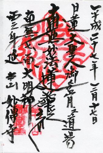 御朱印 御首題 南無妙法蓮華経/妙傳寺(Myoden-ji Temple / Kyoto City) 2015/03/17