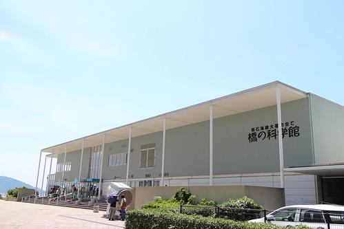 明石海峡大橋/橋の科学館