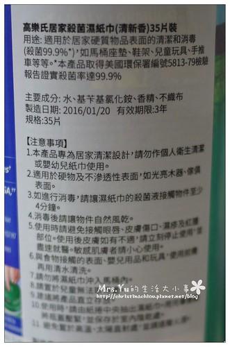 CLOROX 高樂氏居家殺菌濕紙巾4.jpg