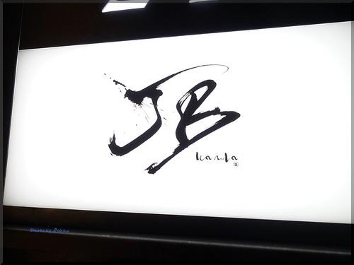 Photo:2016-08-18_T@ka.の食べ飲み歩きメモ(ブログ版)_食も雰囲気も最高!和を組み入れたビストロ【神田】JB神田_01 By:logtaka
