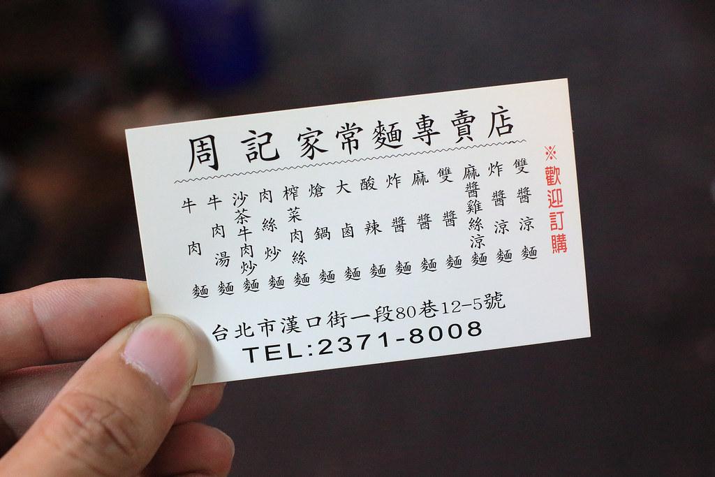 20150501中正-周記家常麵專賣店 (34)