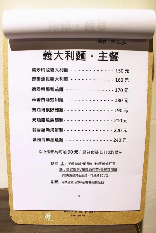 翁林林板橋早午餐不限時 (3)