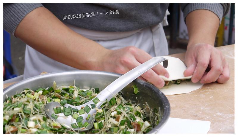 北投乾烙韭菜盒 07