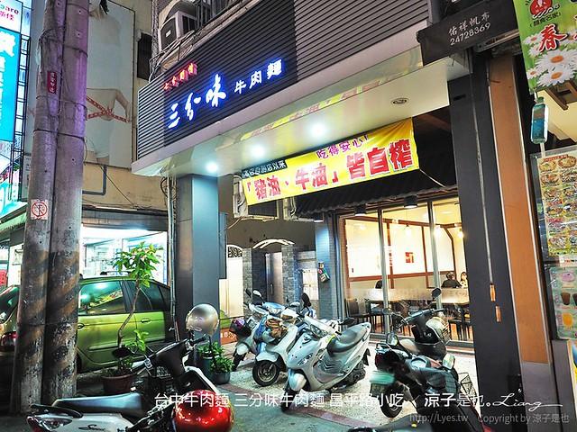 台中牛肉麵 三分味牛肉麵 昌平路小吃 16