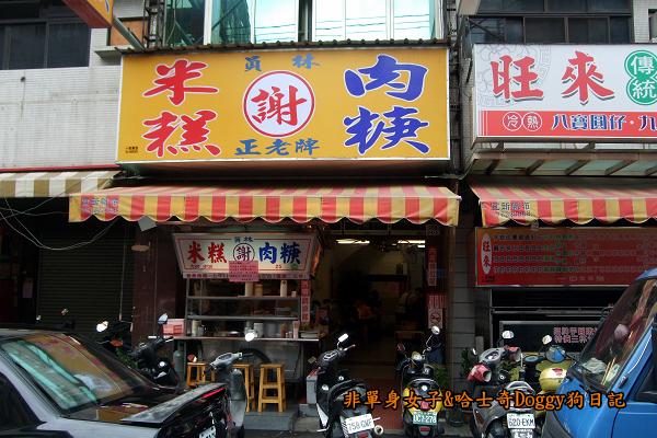 員林肉圓謝米糕竹廣香土豆糖湖口服務區09