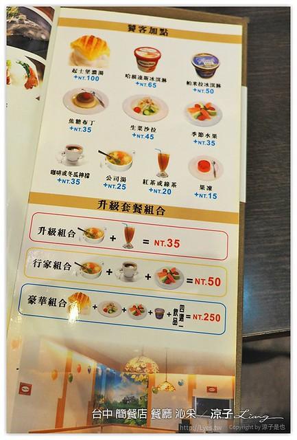 台中 簡餐店 餐廳 沁采 19