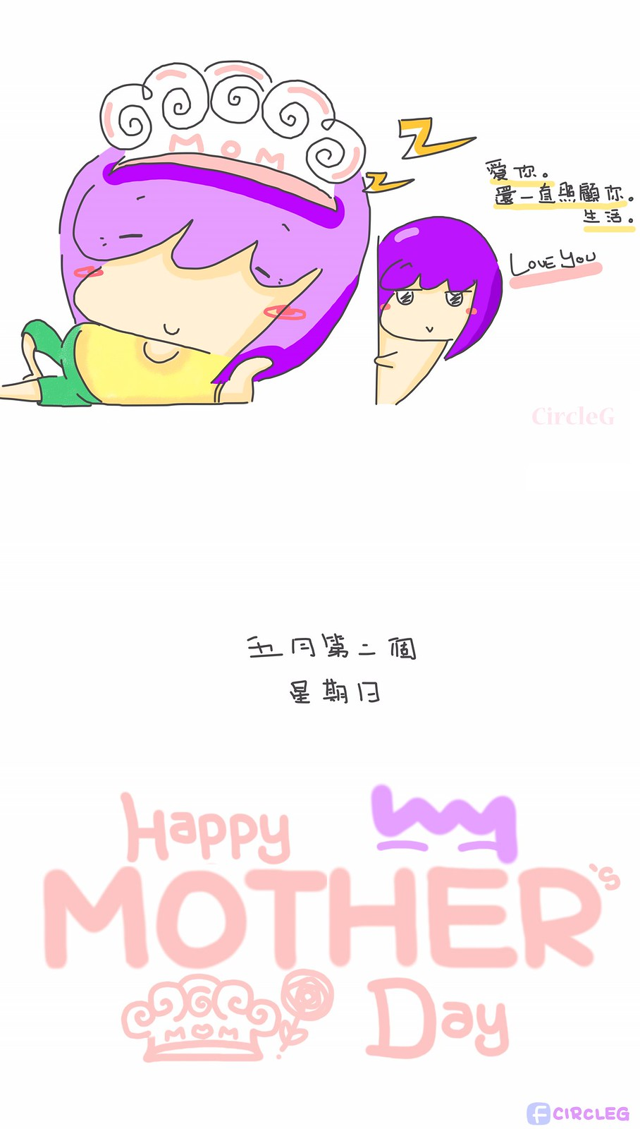 CIRCLEG 2015 Happy MOTHER's DAY 母親節 快樂 MAMA 媽媽 THANKSFUL STORY (10)
