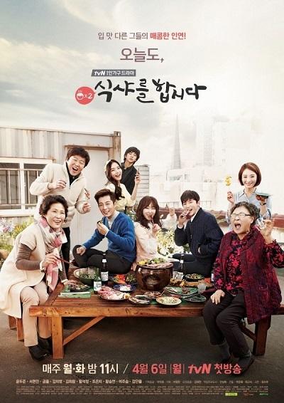 Thực Thần 2 - Let's Eat Season 2 (2015)
