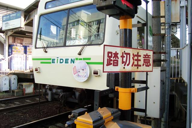 2015/05 叡山電車×NEW GAME! ラッピング車両 #11