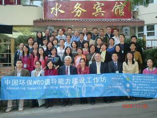 中國環保NGO倡導能力建設工作坊於廈門展開。