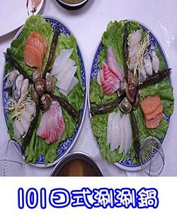 101日式涮涮鍋