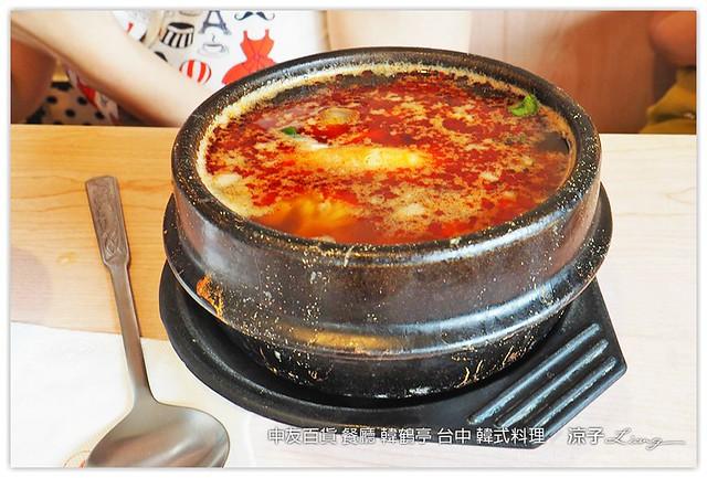中友百貨 餐廳 韓鶴亭 台中 韓式料理 6