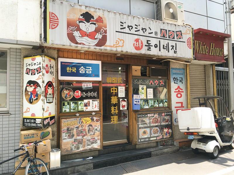ジャジャン麺ハウス外観