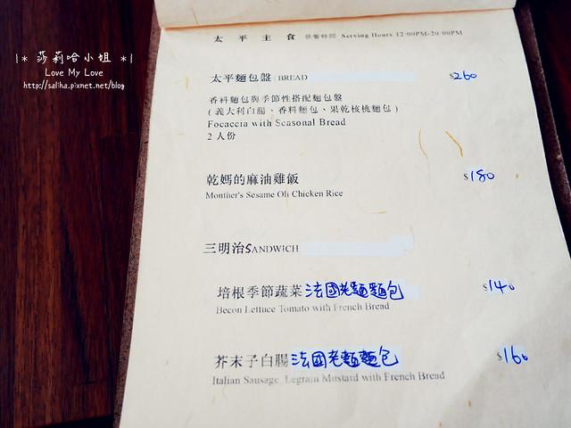 宜蘭餐廳咖啡館下午茶推薦合盛太平菜單menu