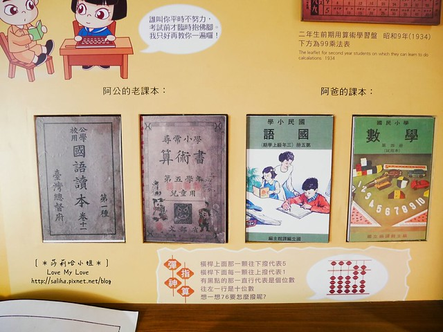台北一日遊行程推薦親子好玩景點台灣鄉土教育中心 (13)