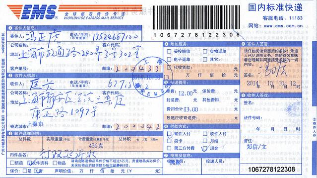 20141010-静安立案庭行政起诉