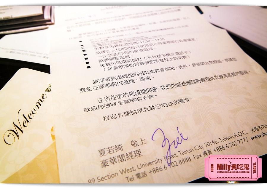 台南遠東香格里拉飯店063