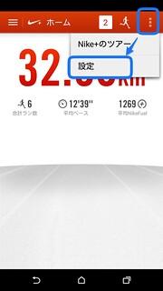 Nike+ Running 設定を開く