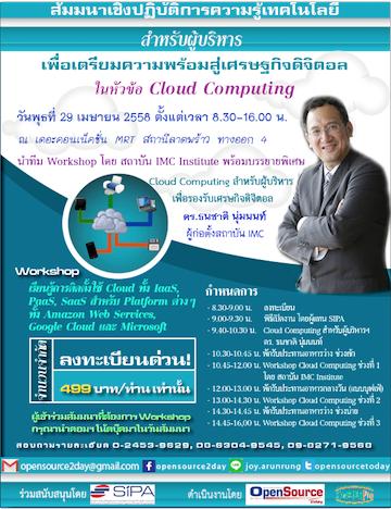 ลงทะเบียนด่วน! งานสัมมนาเชิงปฏิบัติการฯ Cloud Computing วันที่ 29 เมษายน 2558 เพียง 499 บาท/ท่านเท่านั้น