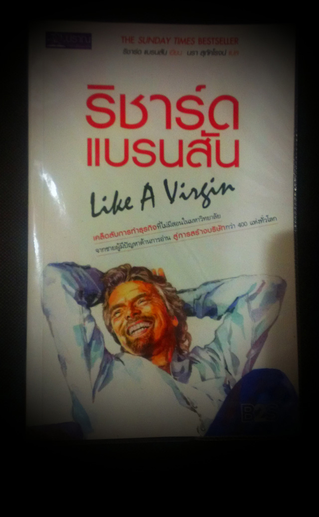 Like A Virgin
