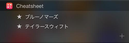 iPhone_通知センター_ウィジェット_おすすめ_アプリ cheatsheet