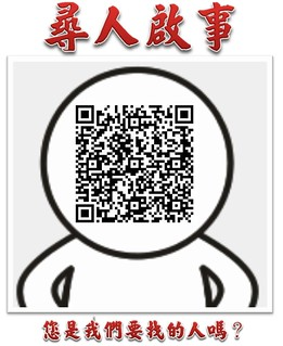 加入QRcode尋人啟事 --尋找住過眷村的人!_1-crop